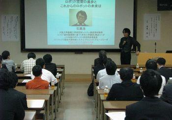 石黒教授講演.jpg
