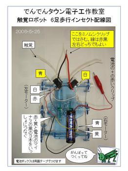 20080525 触覚ロボット配線図BB.jpg