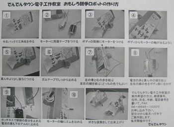 競争ロボット_1.jpg