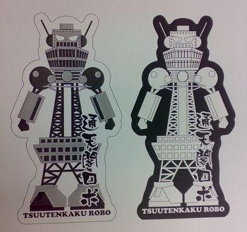 通天閣ロボット.jpg